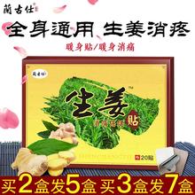 生姜は原点生姜ペーストペースト暖かい宮殿ペースト膝子宮頸ホット寒い家暖かいペーストフットパッチ