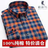 【清仓】柏莉鸟纯棉男士格子衬衫长袖中年加厚磨毛寸全棉休闲衬衣