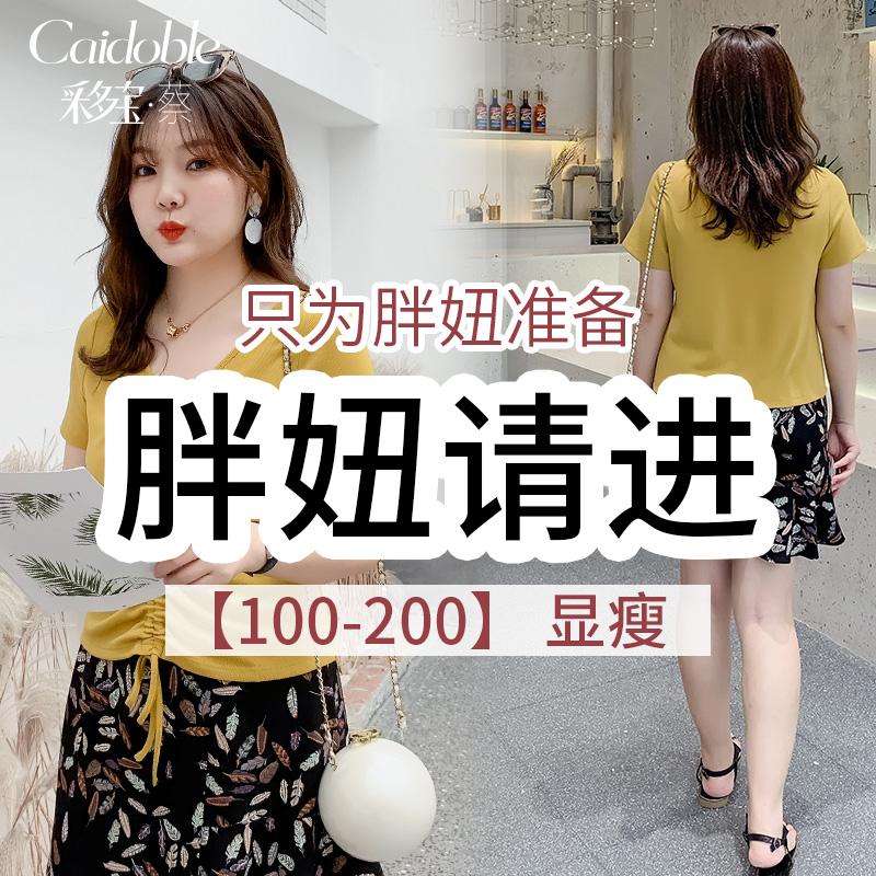 采多宝大码女装胖妹妹2019年夏装新款V领抽绳系带针织T恤潮Z0269