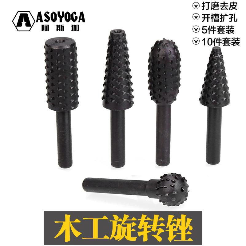 阿斯珈 木工電動旋轉銼刀 木雕根雕銑刀工具打磨頭刀頭雕刻刀套裝