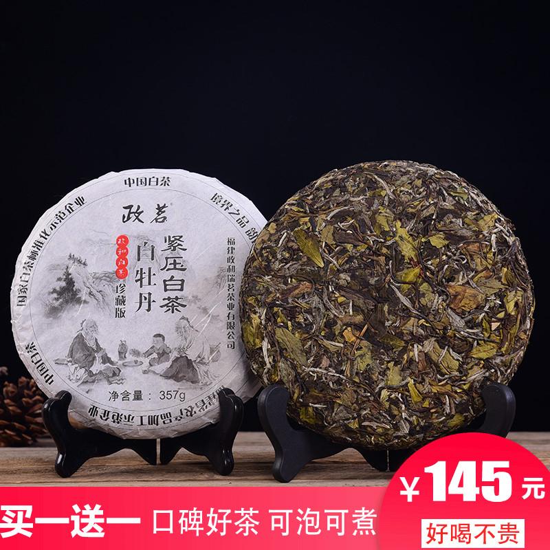 Чай Пай Му Тан Артикул 580557959654