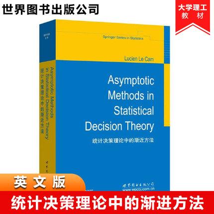 统计决策理论中的渐进英文版图书
