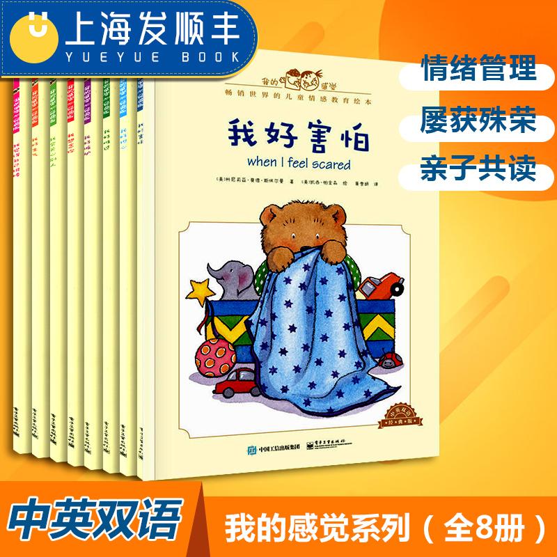 我的感觉系列(全8册) 中英双语幼儿儿童情绪管理绘本我好害怕我好嫉妒0-3-4-6岁英文英语绘本故事 幼儿原版 启蒙亲子读物小熊宝宝