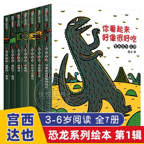 宫西达也恐龙系列全7册你看起来好像很好吃绘本阅读幼儿园儿童绘本4岁遇到你真好我是霸龙爱你睡前故事书3-4--5-6大班