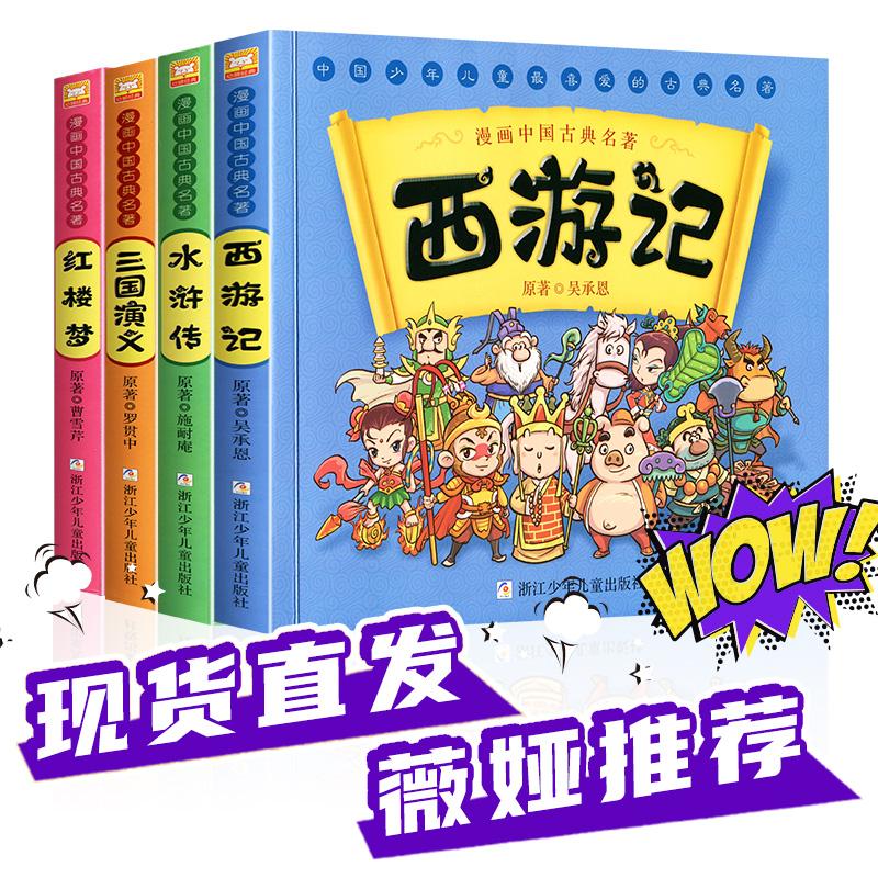 漫画书中国古典名著西游记四大名著全套正版绘本三国演义红楼梦漫画版水浒传连环画彩色故事儿童读物二年级课外书