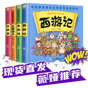中国古典名著西游记全套正版漫画书