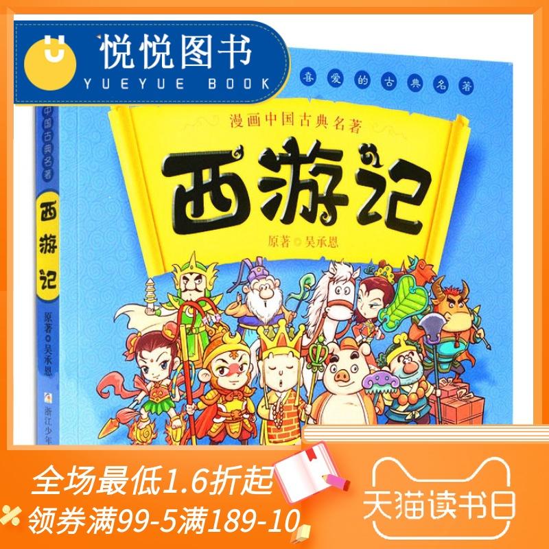 [悦悦图书专营店绘本,图画书]漫画中国古典名著四大名著 西游记 吴月销量128件仅售28元