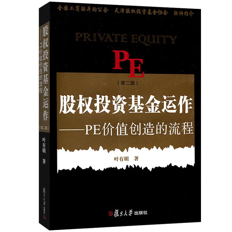 股权投资基金运作:PE创造价值的流程(第二版)叶有明 经济金融投资理财 PE投资风投私募股权投资基金项目管理 股票期货 图书籍