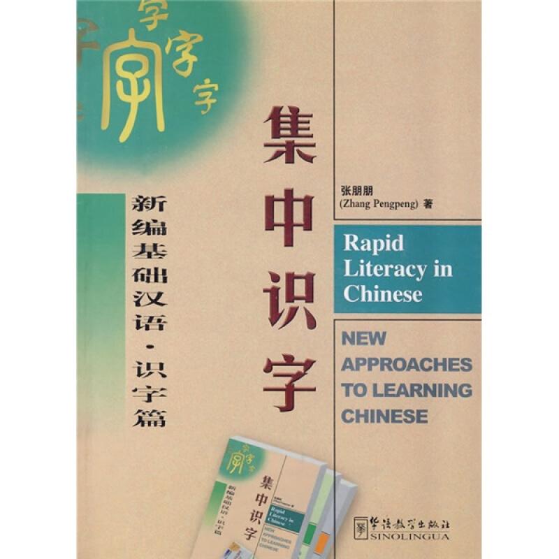 新编基础汉语 集中识字识字篇 张朋朋 华语教学出版社