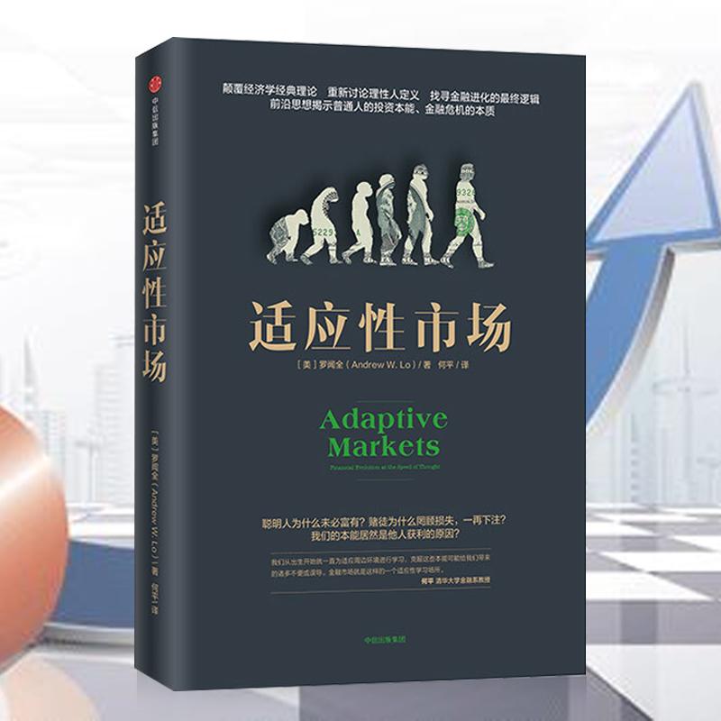适应性市场 罗闻全 融工程学学家深入你的投资本能 告诉你为什么金融危机躲不过 投资理财 金融经济学理论书籍 中信出版社