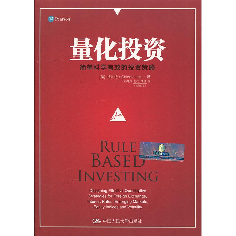 量化投资 徐前特 学会基于规则构筑简单科学有效的投资策略 可运用于股票、外汇、利率、权益等各类市场 中国人民大学出版社