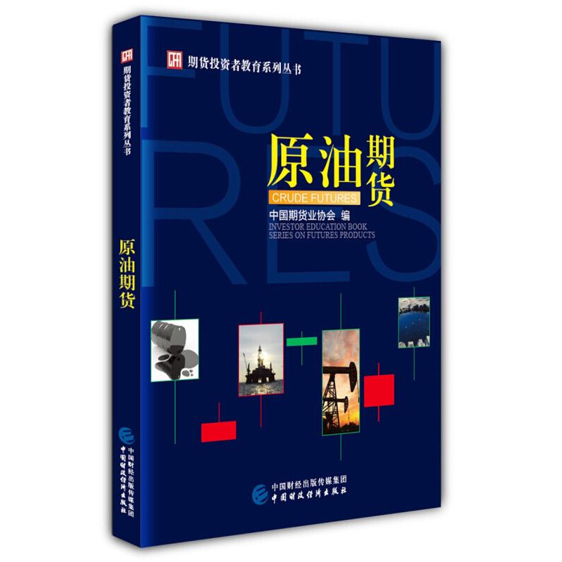 原油期货 中国期货业协会 股票投资期货 中国财政经济出版社  期货投资者教育系列丛书 9787509577080