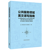 Foreign Research Institute public service field English translation and writing guide the basic Rules and methods of English translation and writing in public domain in public service foreign language teaching and research publishing house