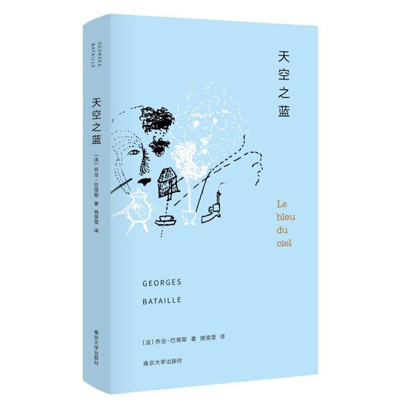 天空之蓝  法国著名文学家乔治・巴塔耶的失常之书 揭露生活多面性付诸小说革新的外国文学小说作品书藉
