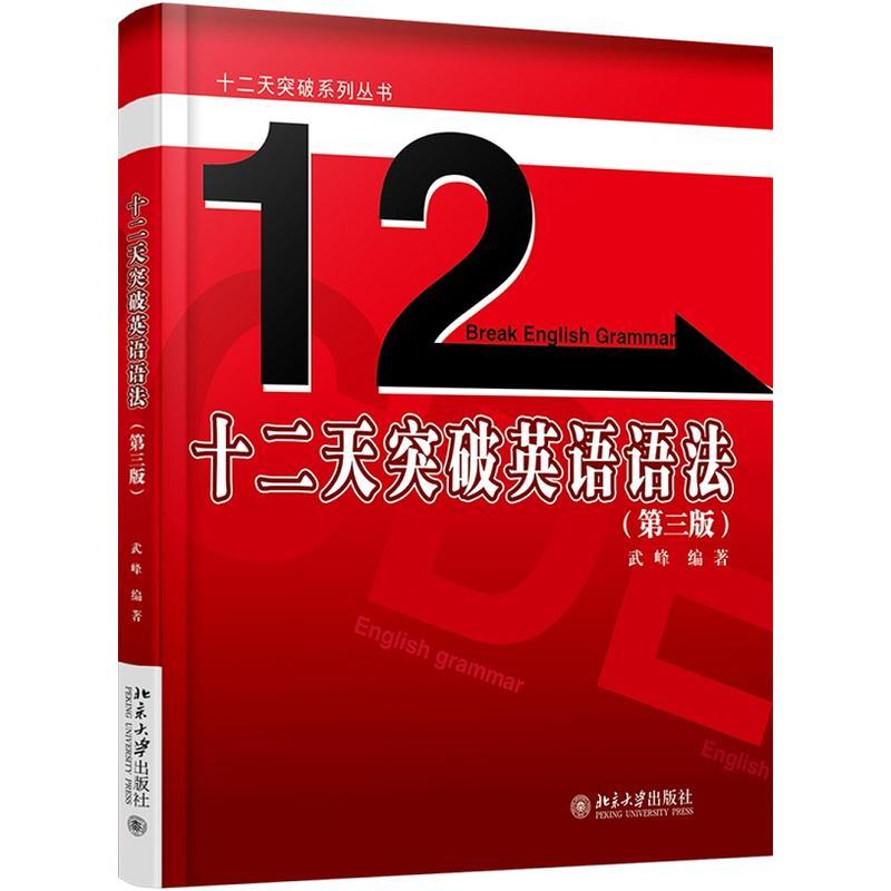 十二天突破英�Z�Z法 第三版 武峰 北京大�W出版社 12天突破英�Z�Z法 第3版 英�Z�Z法�W�教程 英�Z�Z法快速入�T 初�自�W英�Z�Z法