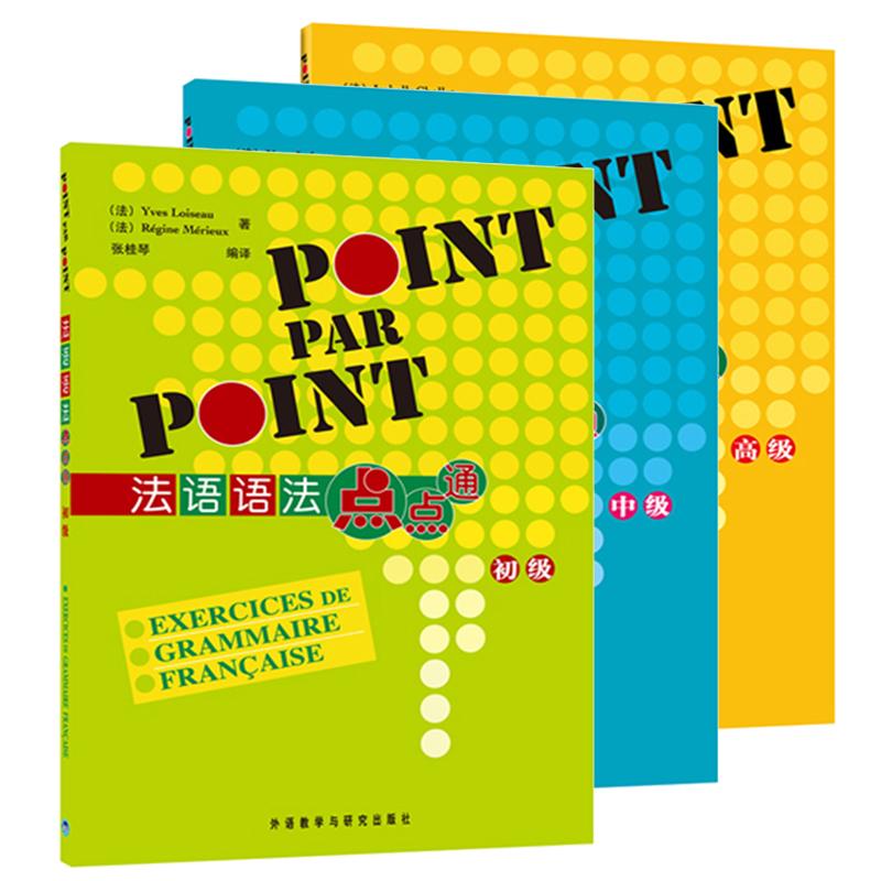 外研社 法语语法点点通 初级+中级+高级 全3本 POINT PAR POINT 法语语法书 法语自学入门教材学习法语书籍 外语教学与研究出版社
