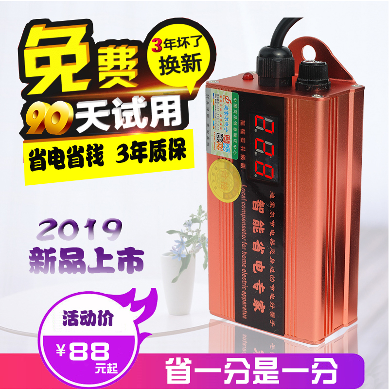 Energy saving king high power intelligent energy saving appliance household energy saving appliance 220V commercial air conditioning energy saving treasure enhanced housekeeper