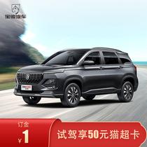 宝骏530汽车新车整车轿车试驾享50元猫超卡试驾SUV