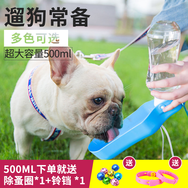 Pet dog out drinking water bottle water fountain Teddy golden hair portable with water glass drinking water bottle outdoor products