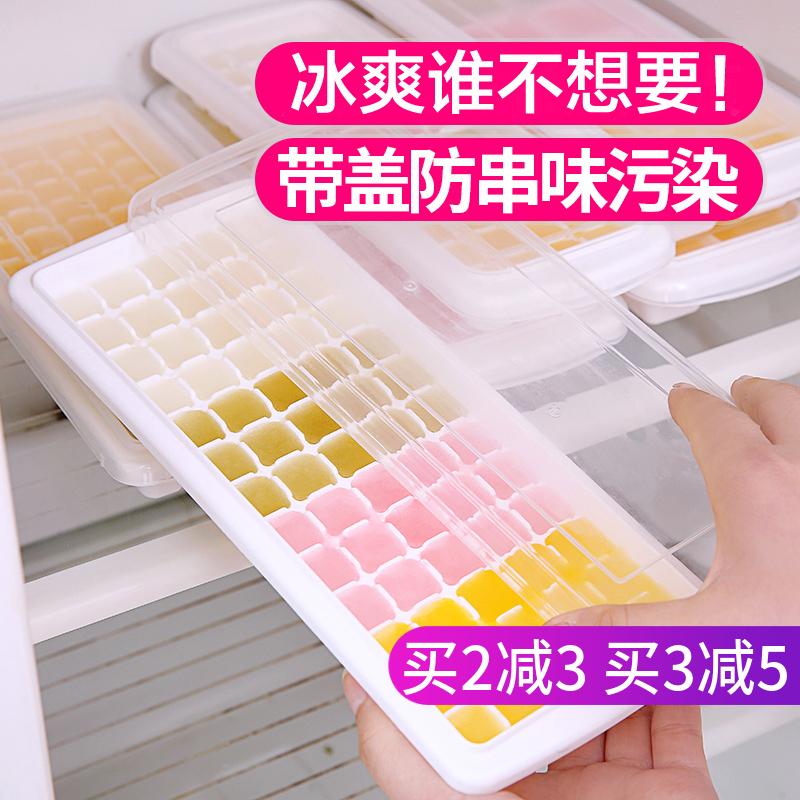 11-08新券日本fasola带盖创意做冰块的制冰盒