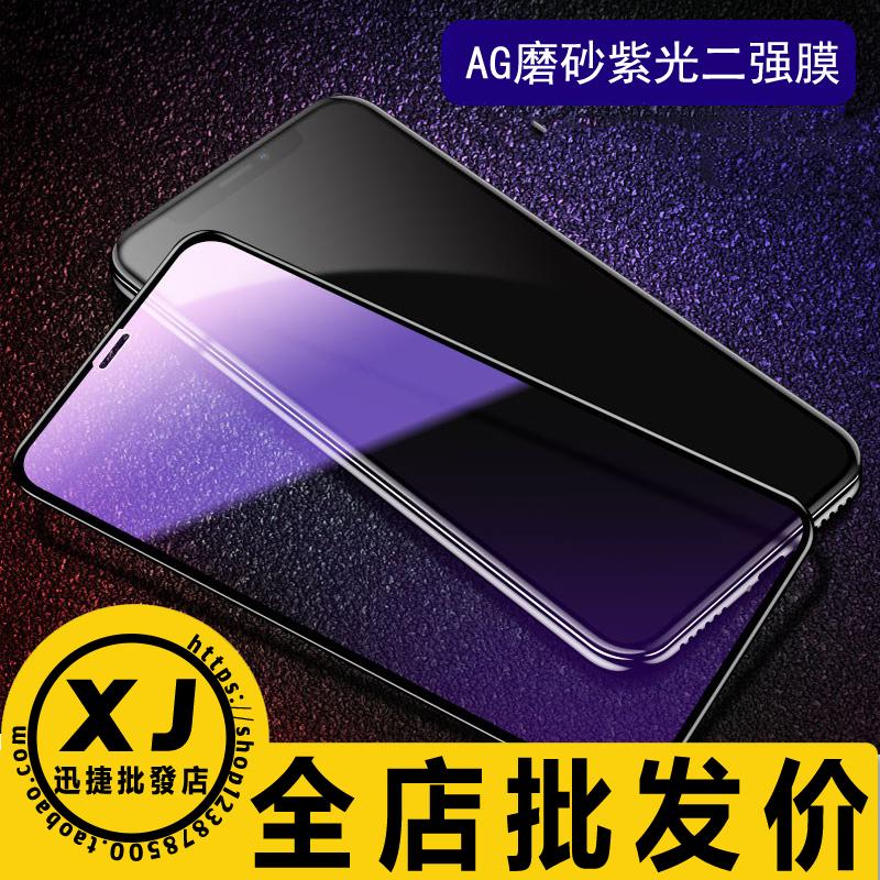 アップルSE 2020,11 Pro,XR,XSMAX iphone 8 6 plusの二強研砂紫光フルスクリーン