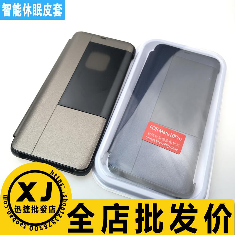 华为 P30pro,Mate9pro Mate10 智能休眠皮套开窗手机保护商务壳批