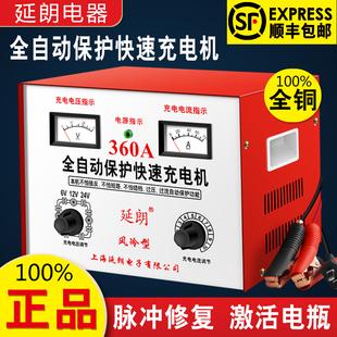 汽車電瓶充電器純銅12V24V智能修復大功率全自動蓄電池充電機通用