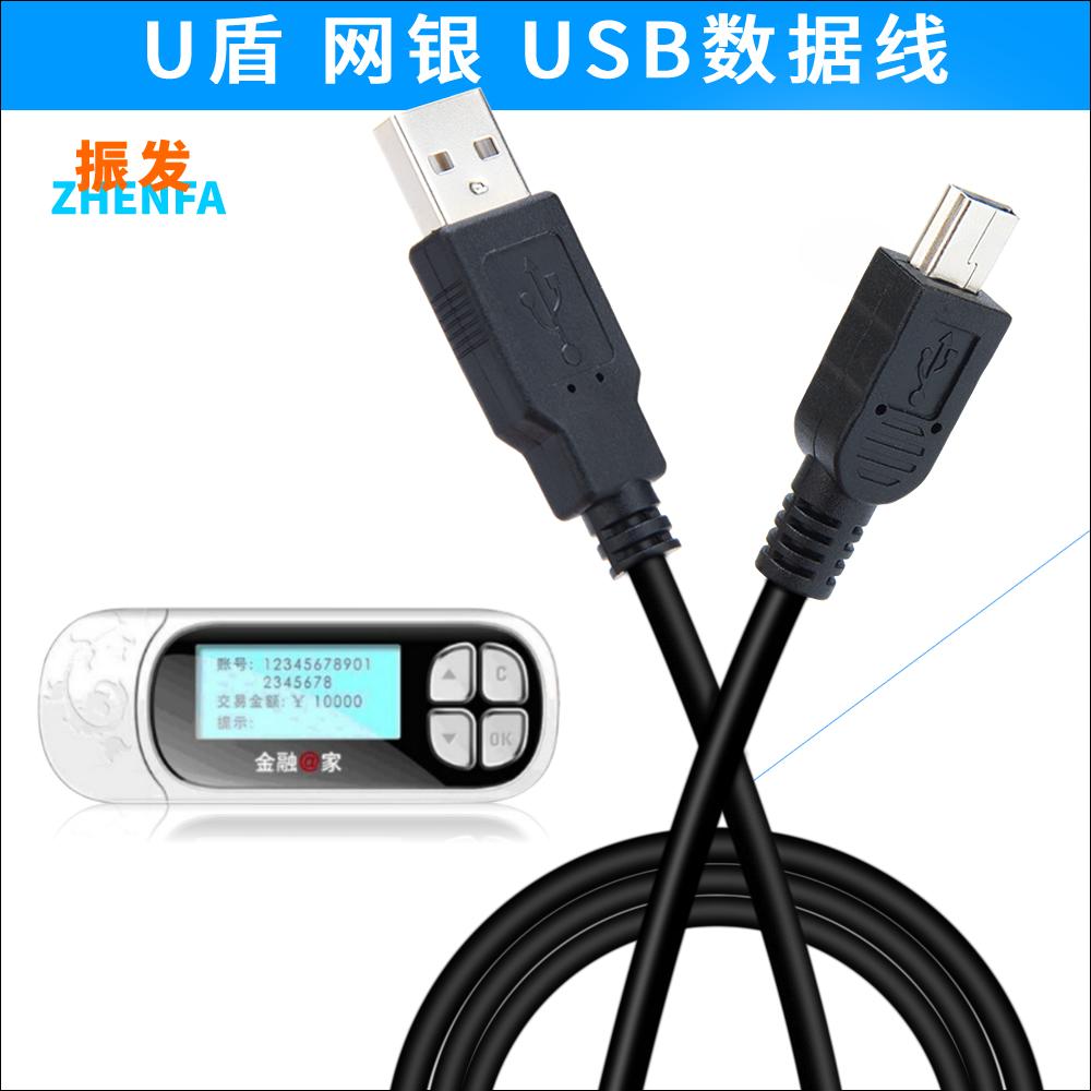 振发 T型口网银USB数据线U盾中国银行工商农业建设银行E路通优盾