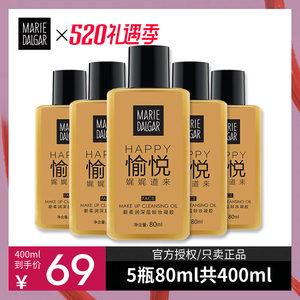玛丽黛佳新柔润深层卸妆凝胶80ml*5组合400ml愉悦卸妆膏清洁温和
