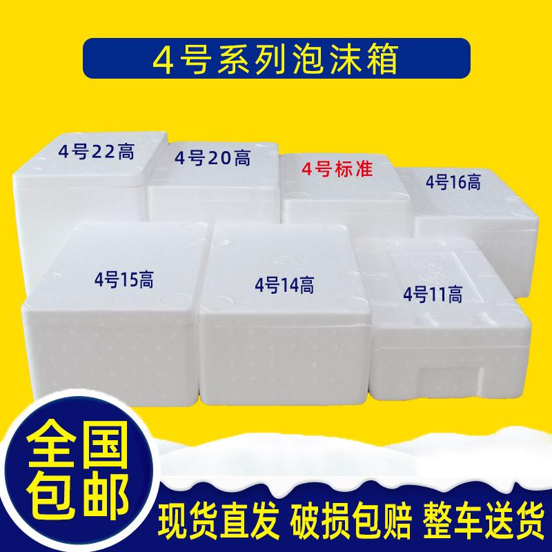 邮政4号保温泡沫箱子包邮 蔬果海鲜李子樱桃快递半高矮泡沫箱定制