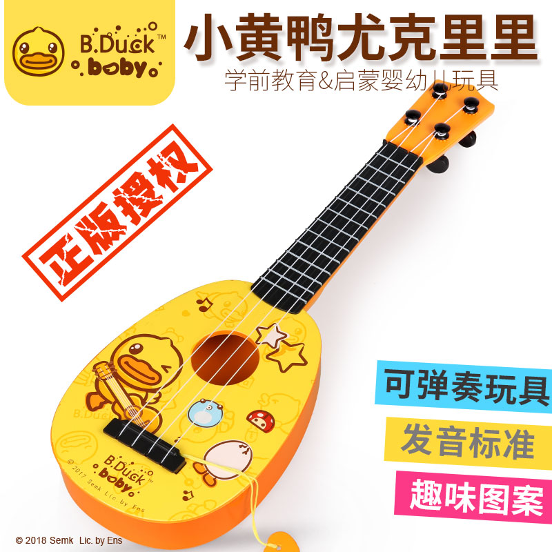 B. Duck duckling yukri beginner children can play guitar toy boys and girls teach musical instruments early