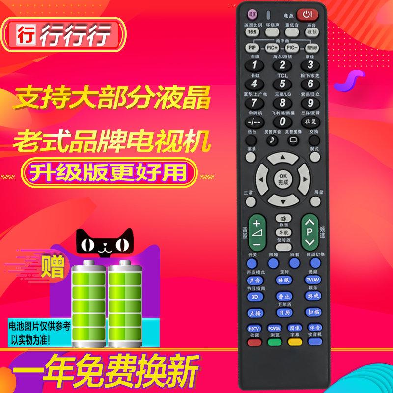 液晶电视机摇遥控器万能通用飞利浦日立松下索尼东芝乐华 等品牌