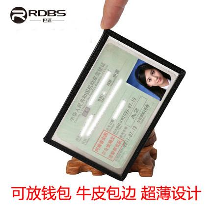 超薄驾驶证皮套男简约驾驶证行驶证驾照本夹透明身份证套女式卡包