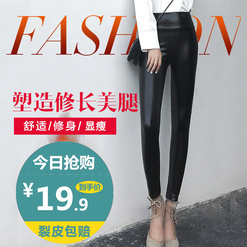 Autumn and winter plush leather pants womens 2019 new high waist thick matte thin tight outer Pu Faux Leather Leggings Pants