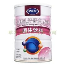 买1送1共2罐伊嘉亲高钙乳清蛋白质粉儿童成人中老年的营养品礼品