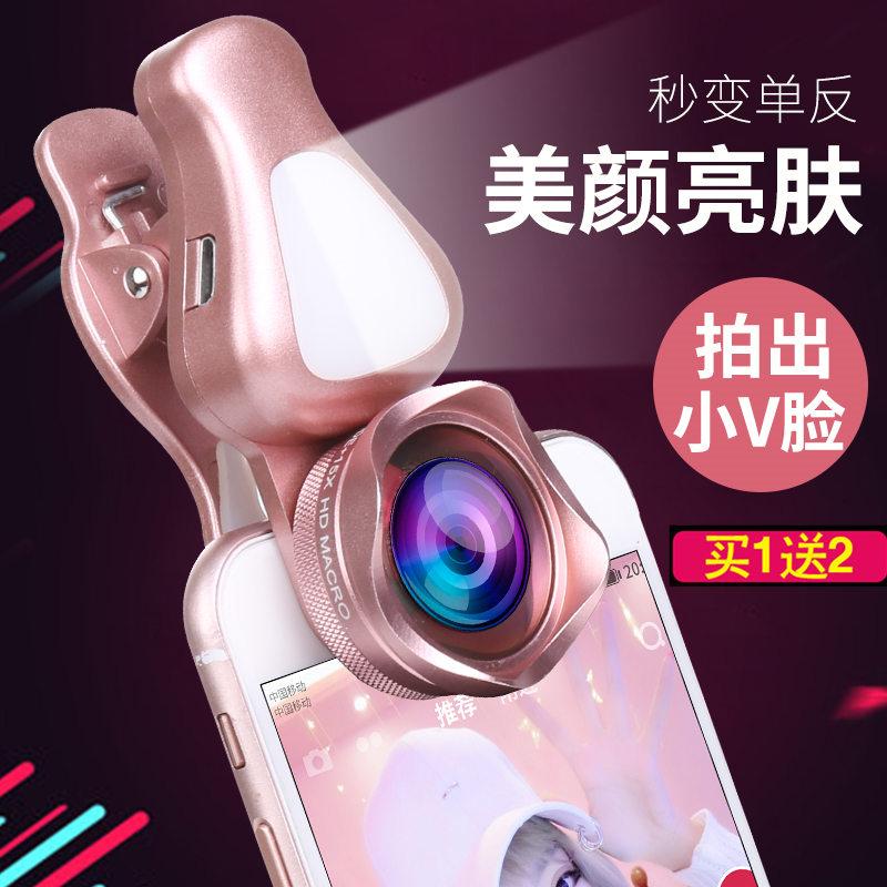 手机镜头广角微距套装直播补光灯无畸变专业摄像头外置高清拍摄