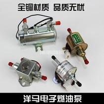洋马挖掘机12V24V电子泵皮卡加装柴油泵迷你汽油泵全铜外置燃油泵