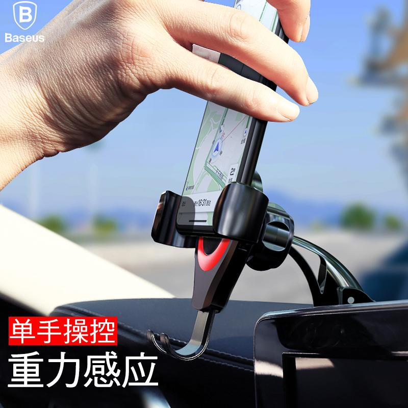 倍思中控台车载手机架吸盘式重力自动感应支架汽车万能通用前挡风玻璃出风口卡扣奥迪宝假一赔三