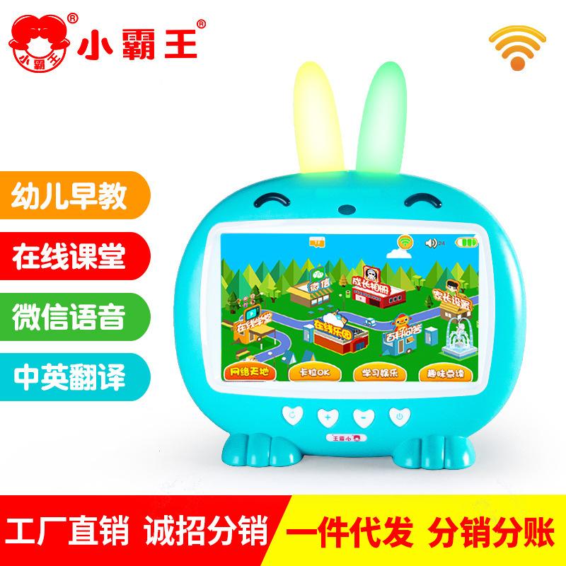 小霸王学习机 儿童智能早教机wifi安卓宝宝卡拉OK视频机厂家供应