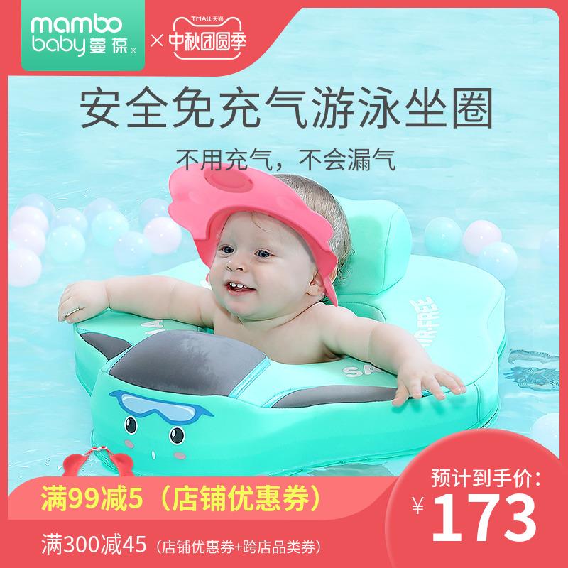 蔓葆免充气宝宝坐圈游泳圈0-3岁儿童腋下戏水家用座圈安全防侧翻