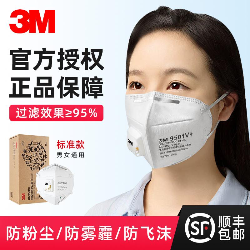 3M口罩9501V防尘防雾霾3d立体KN95防工业粉尘n95级别医疗口鼻罩