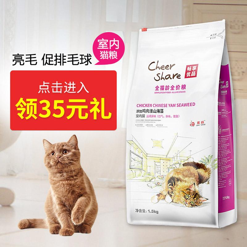 畅享猫粮1.5kg室内成猫幼猫鸡肉淮山流浪猫粮英短猫粮天然粮3斤