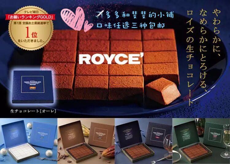 3盒包邮 附冰袋!日本ROYCE生巧克力 原味牛奶