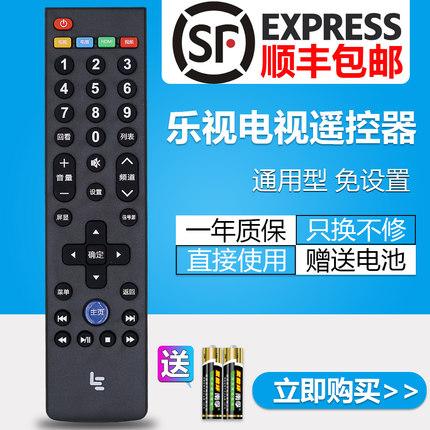 Letv乐视电视遥控器原装万能通用型号款超4 x55 39键超4 X40S机