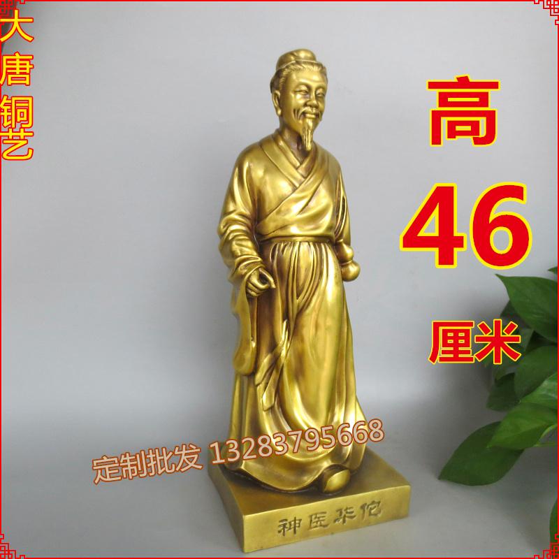 纯铜神医华佗名医药王大号全身雕塑站像开光药房医馆创意礼品摆件