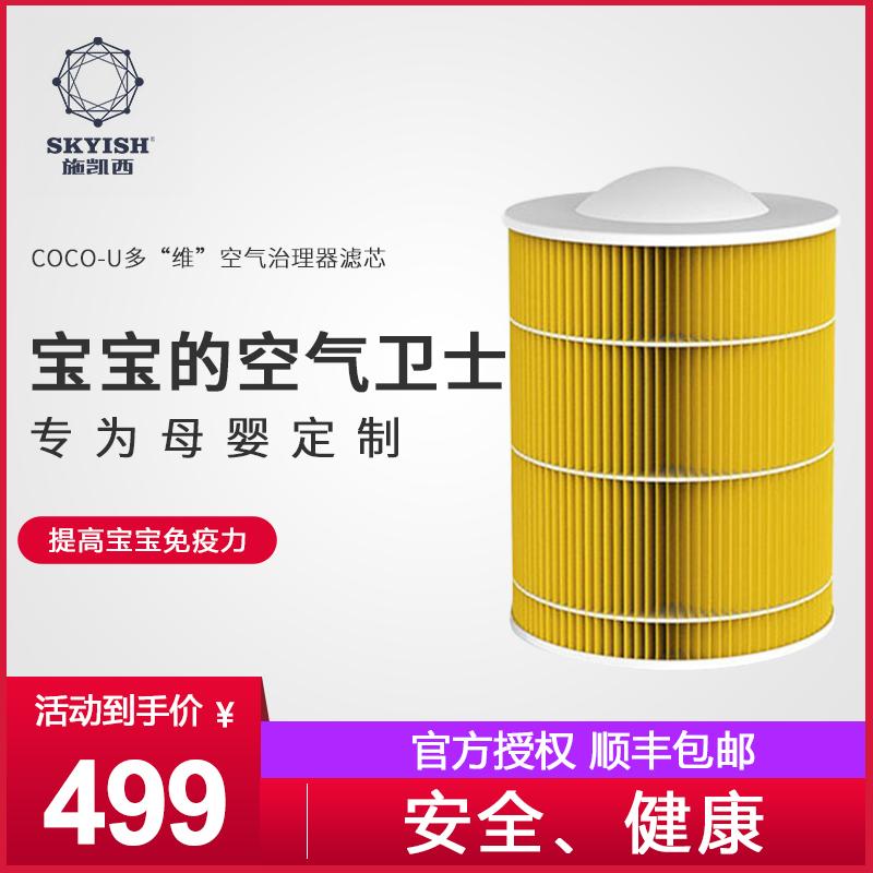 [一朵小花正品店空气净化,氧吧]SKYISH/美国施凯西空气净化器除月销量0件仅售599元