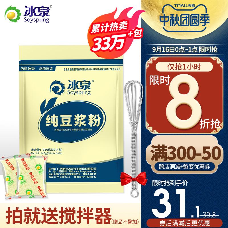 冰泉纯18g*30小袋无蔗糖豆浆粉