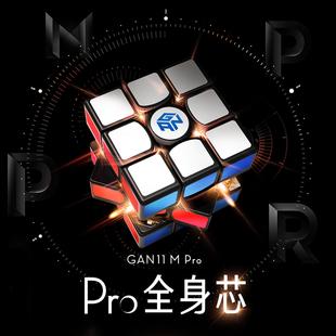 【派魔方】GAN11M Pro旗艦魔方三階磁力版專業比賽專用全套裝益智