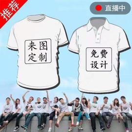 定制T恤广告文化POLO衫短袖纯棉工作班服装diy衣服定做印字图logo图片