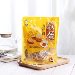 台湾原装昇田咸蛋黄麦芽饼250g升田黑糖夹心小圆饼干500g茶点零食
